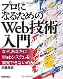 「プロになるためのWeb技術入門」 ——なぜ、あなたはWebシステムを開発できないのか [大型本] / 小森 裕介 (著); 技術評論社 (刊)