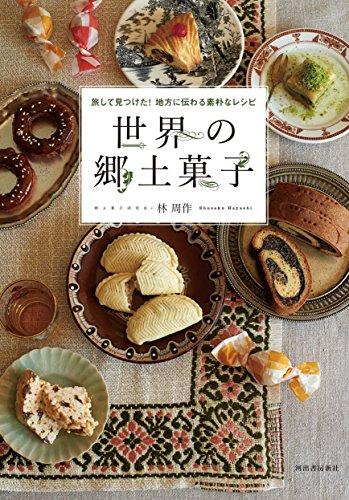 世界の郷土菓子: 旅して見つけた! 地方に伝わる素朴なレシピ