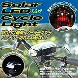 定格寿命10万時間☆自転車用LEDソーラーライト☆リアライト付き