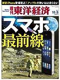 週刊 東洋経済 2011年 10/8号 [雑誌]