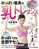 おっぱい番長の乳トレダンス[DVD付き] (扶桑社ムック)