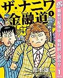 ザ・ナニワ金融道【期間限定無料】 1 (ヤングジャンプコミックスDIGITAL)