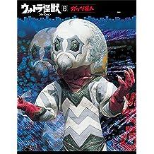 ウルトラ怪獣コレクション(8) (講談社シリーズMOOK)