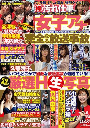 女子アナ完全なる放送事故 Vol.5 (DIA Collection)