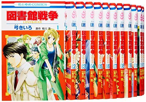 図書館戦争 LOVE&WAR コミック 1-15巻セット (花とゆめCOMICS)の詳細を見る