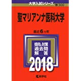 聖マリアンナ医科大学 (2018年版大学入試シリーズ)
