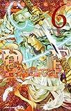 プラチナエンド 6 (ジャンプコミックス)