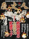 歴史人 2012年 10月号 [雑誌]