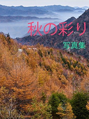 秋の彩り 写真集