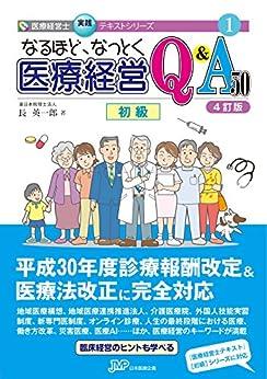 なるほど、なっとく医療経営Q&A50【4訂版】 by [長 英一郎]
