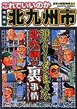 これでいいのか福岡県北九州市 (日本の特別地域 特別編集43) -