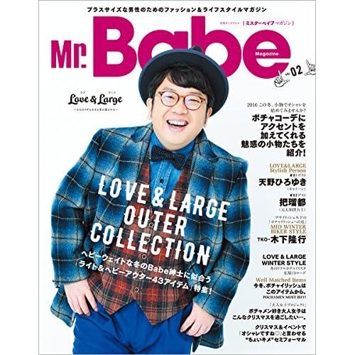 Mr.Babe Magazine VOL.02 (別冊グッズプレス)