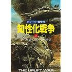 知性化戦争〈上〉 (ハヤカワ文庫SF)