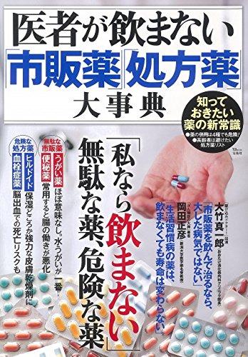 医者が飲まない「市販薬」「処方薬」大事典 (TJMOOK)