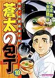 蒼太の包丁 第10巻 (マンサンコミックス)