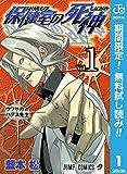 保健室の死神【期間限定無料】 1 (ジャンプコミックスDIGITAL)