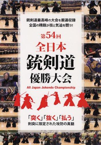 DVD>第54回全日本銃剣道優勝大会 (<DVD>)