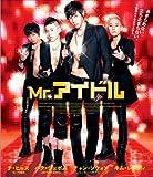 Mr.アイドル[Blu-ray/ブルーレイ]