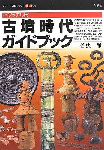 ビジュアル版 古墳時代ガイドブック (シリーズ「遺跡を学ぶ」別冊04)の詳細を見る