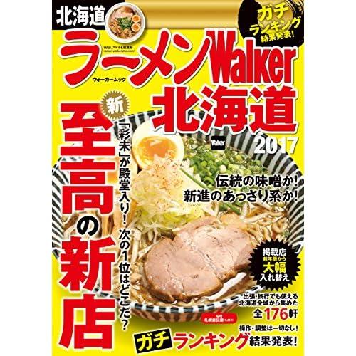ラーメンWalker北海道2017 ラーメンWalker2017 (ウォーカームック)