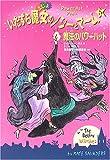 いたずら魔女のノシーとマーム〈4〉魔法のパワーハット