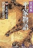 宮尾本 平家物語〈4〉玄武之巻