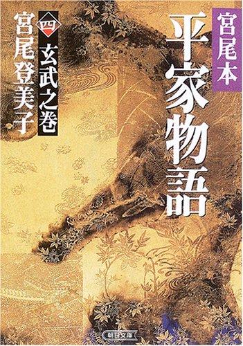宮尾本 平家物語〈4〉玄武之巻の詳細を見る