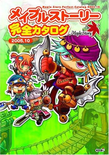 メイプルストーリー 完全カタログ 2005.10
