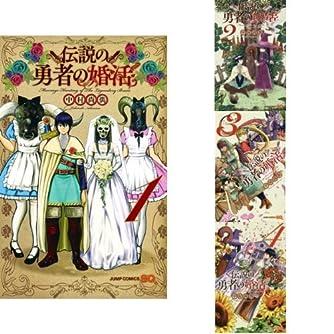 伝説の勇者の婚活 全4巻 新品セット (クーポン「BOOKSET」入力で+3%ポイント)