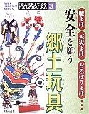 「郷土玩具」で知る日本人の暮らしと心―発見!地域の伝統と暮らし (3)