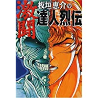 板垣恵介の激闘達人烈伝