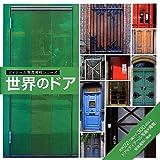 世界のドア (ディテール写真資料シリーズ) 画像