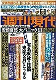 週刊現代 2016年 12/10 号 [雑誌]