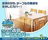 アイメディア 汚れ防止 透明テーブルカバー 約120×180cm