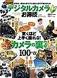 【お得技シリーズ086】デジタルカメラお得技ベストセレクション (晋遊舎ムック お得技シリーズ 86)