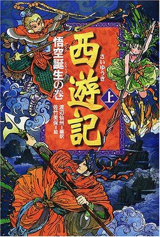 西遊記〈上〉悟空誕生の巻の詳細を見る