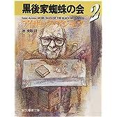 黒後家蜘蛛の会 2 (創元推理文庫 167-2)