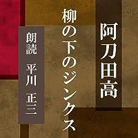 柳の下のジンクス【朗読CD】