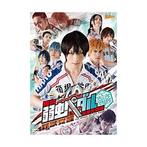 舞台『弱虫ペダル』箱根学園篇~野獣覚醒~ [DVD]の商品画像
