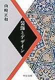 装飾とデザイン (中公文庫)