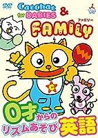CatChat for BABIES & FAMILY ~0才からのリズムあそび英語 [DVD]