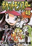 ポケットモンスタースペシャル(48) (てんとう虫コミックススペシャル)