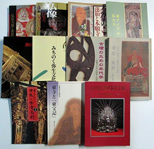 仏像・お寺など 図録 11冊セット (図録古書セット)