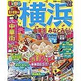 まっぷる 横浜 中華街・みなとみらい'22 (マップルマガジン 関東 11)