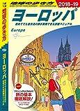地球の歩き方 A01 ヨーロッパ 2018-2019