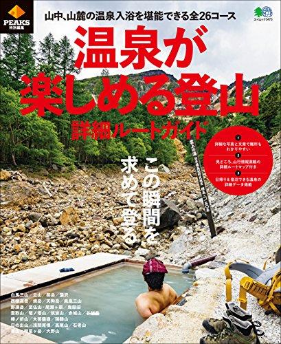 PEAKS特別編集 温泉が楽しめる登山 詳細ルートガイド[雑誌] エイムック