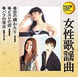 トリプルベスト 歌謡曲1「恋の綱渡り/ピエロの涙/バラの香水