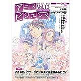 アニメビジエンス Vol.13