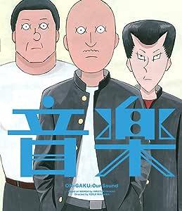 アニメーション映画『音楽』通常版Blu-ray