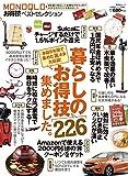 Amazon.co.jp【お得技シリーズ084】MONOQLOお得技ベストセレクション (晋遊舎ムック)